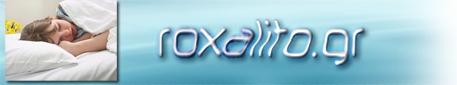 Roxalito.gr | Τα πάντα για το Ροχαλητό